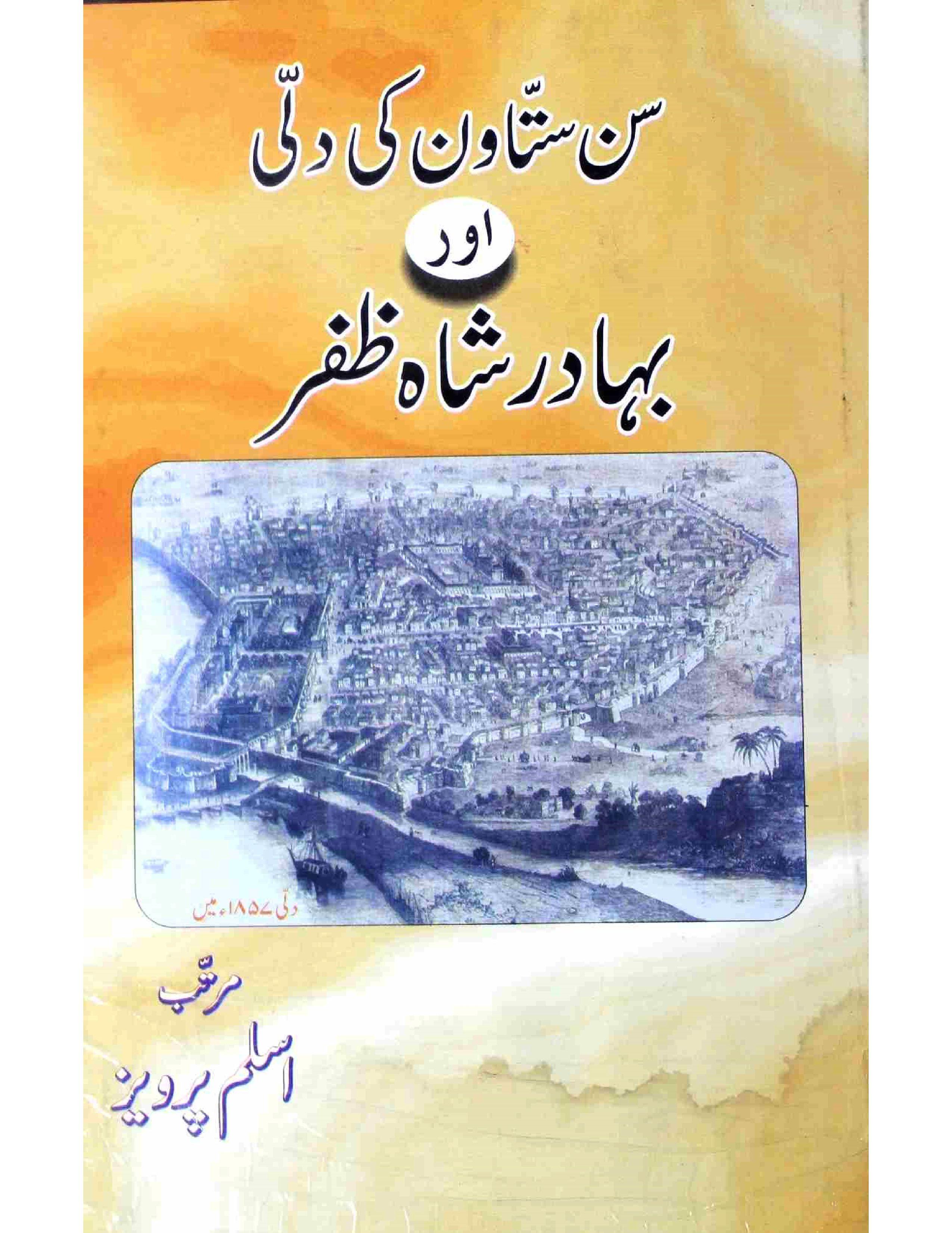 San Sattawan ki Dilli aur Bahadur Shah Zafar