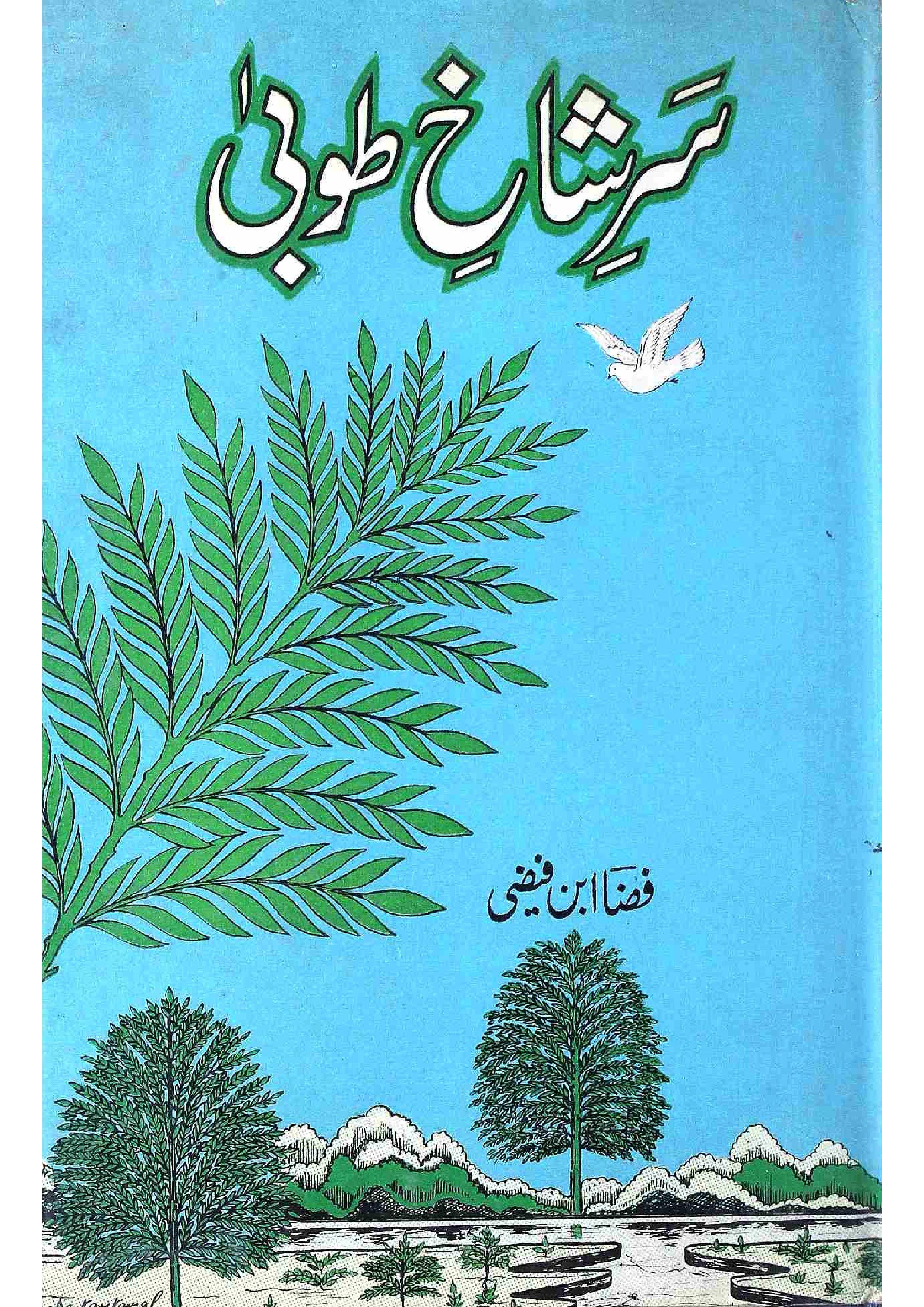Sar-e-Shakh-e-Tooba