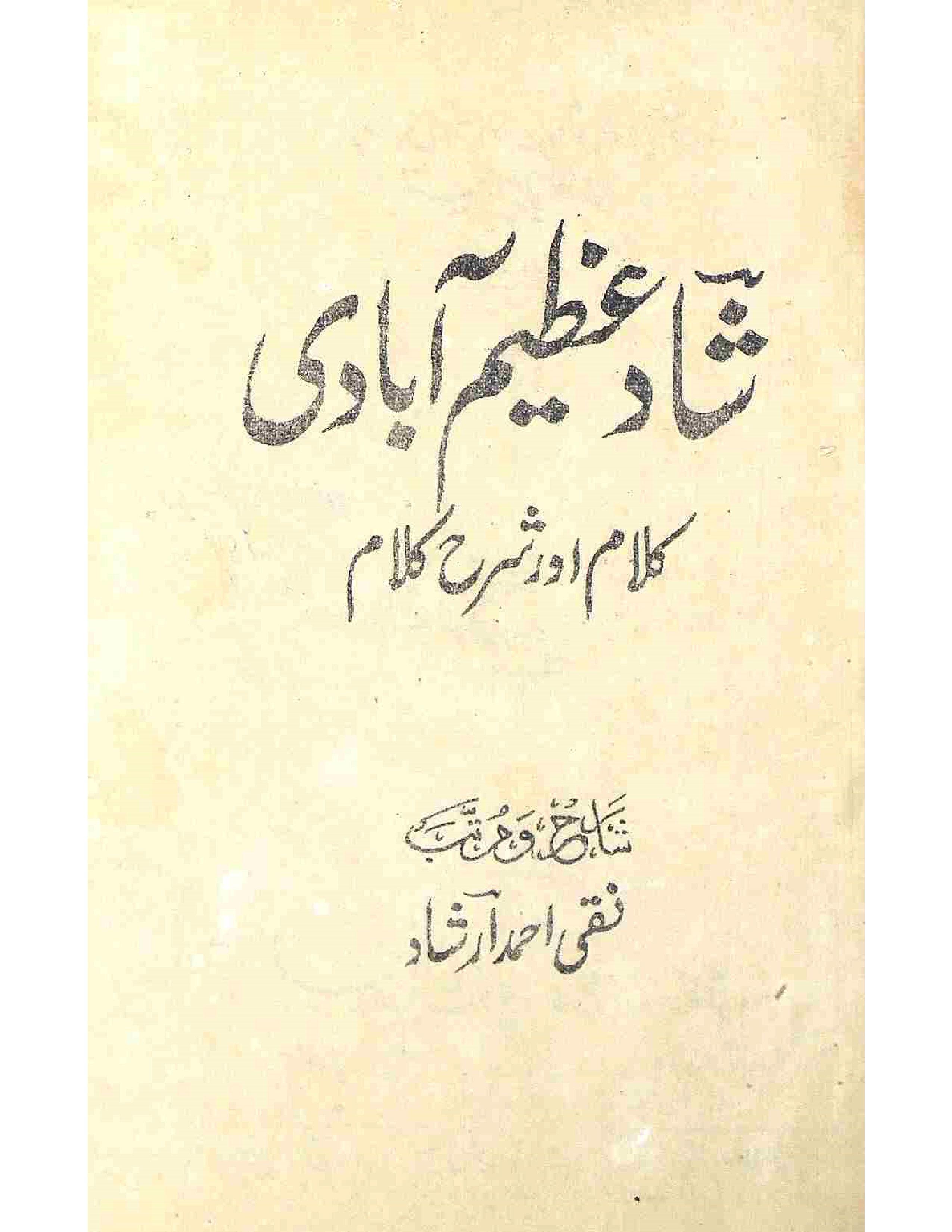 Shaad Azeemabadi     Kalam aur Sharah-e-Kalam