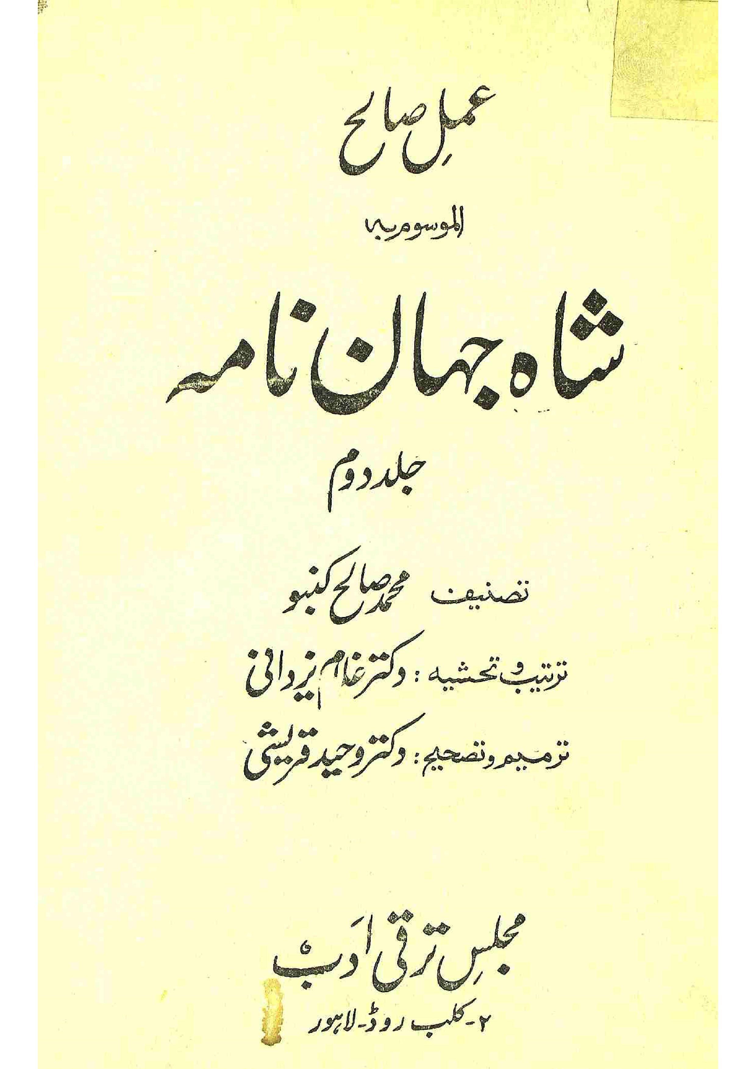 Shahjahan Nama     Volume-002