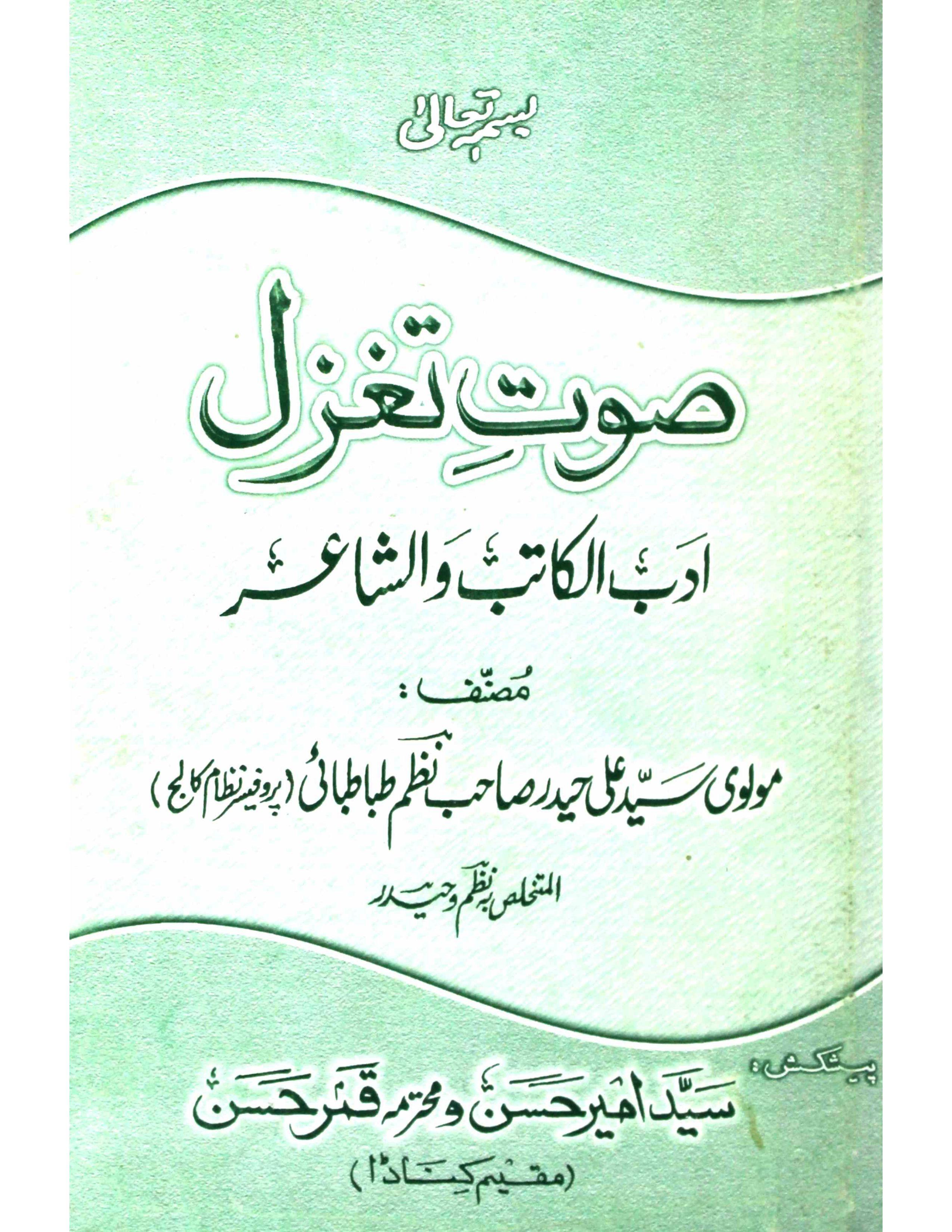 Saut-e-Taghazzul