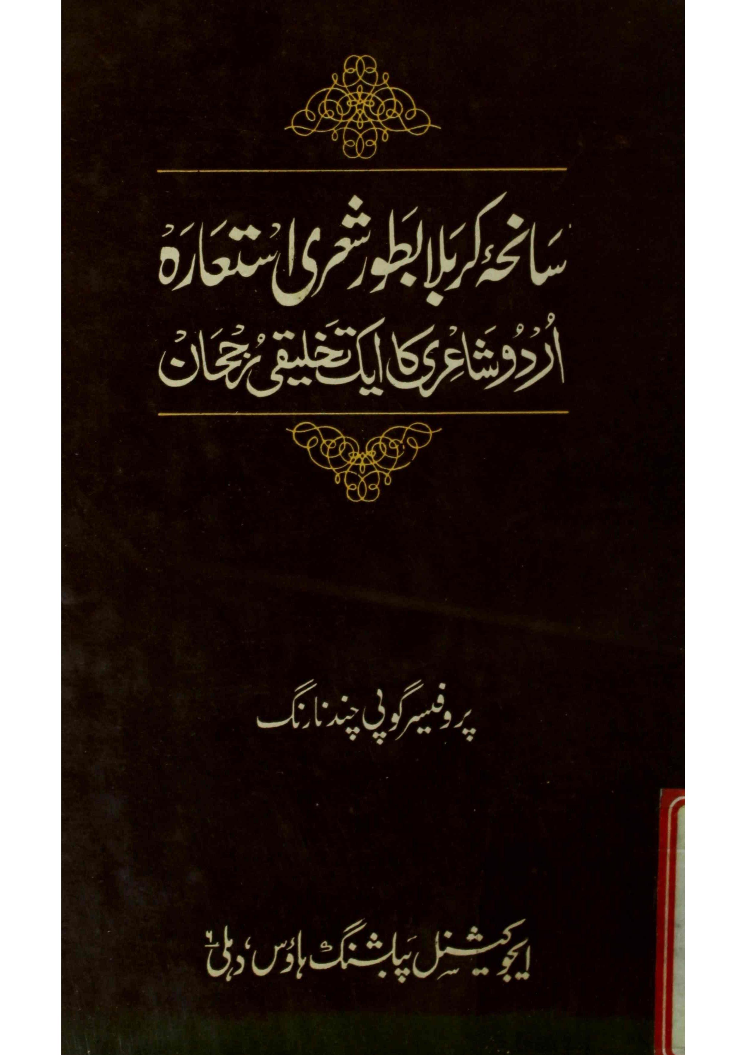 Sanihah-e-Karbala Bataur Sheri Istiarah     Urdu Shaeri Ka Ek Takhleeqi Rujhan