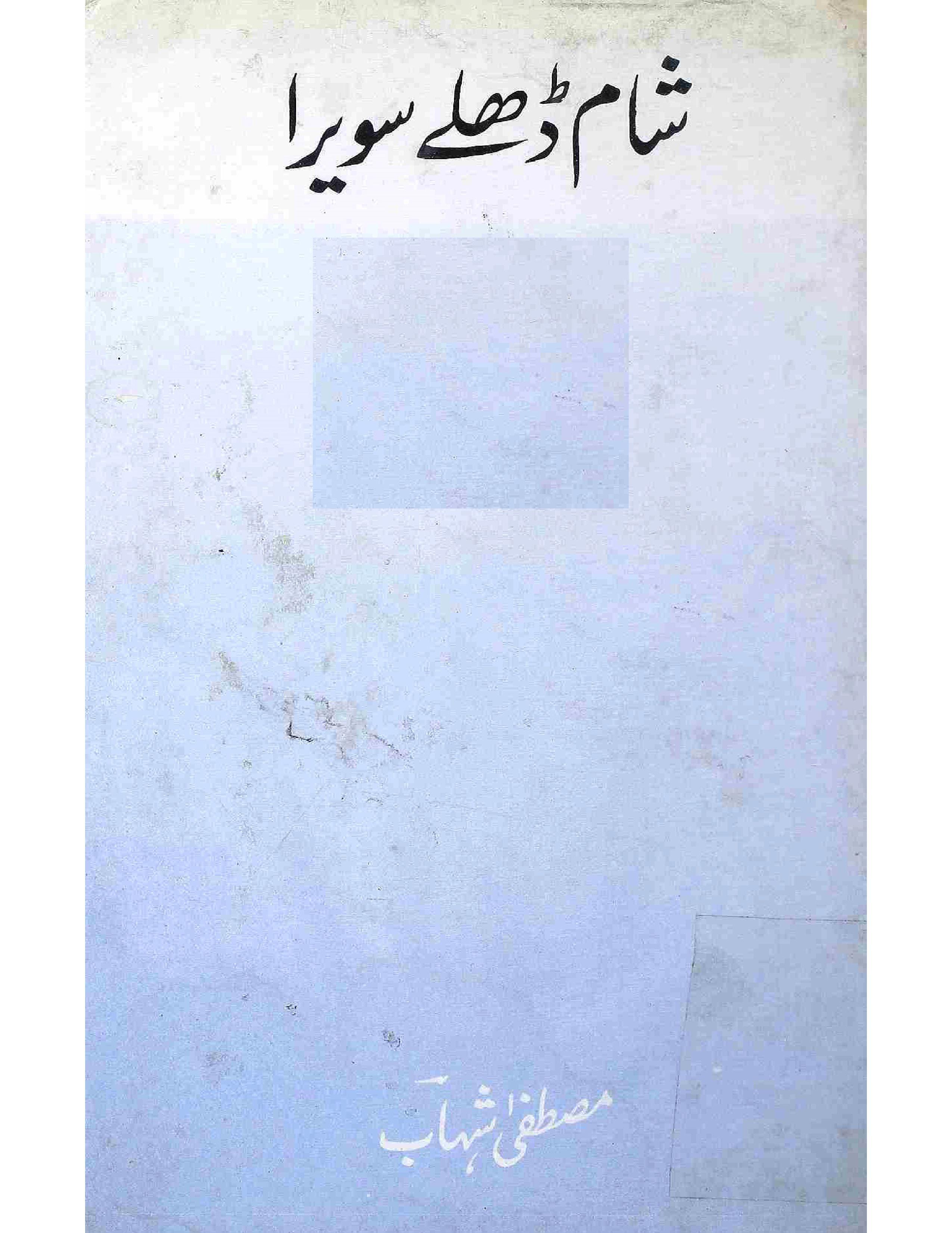 Shaam Dhale Sawera