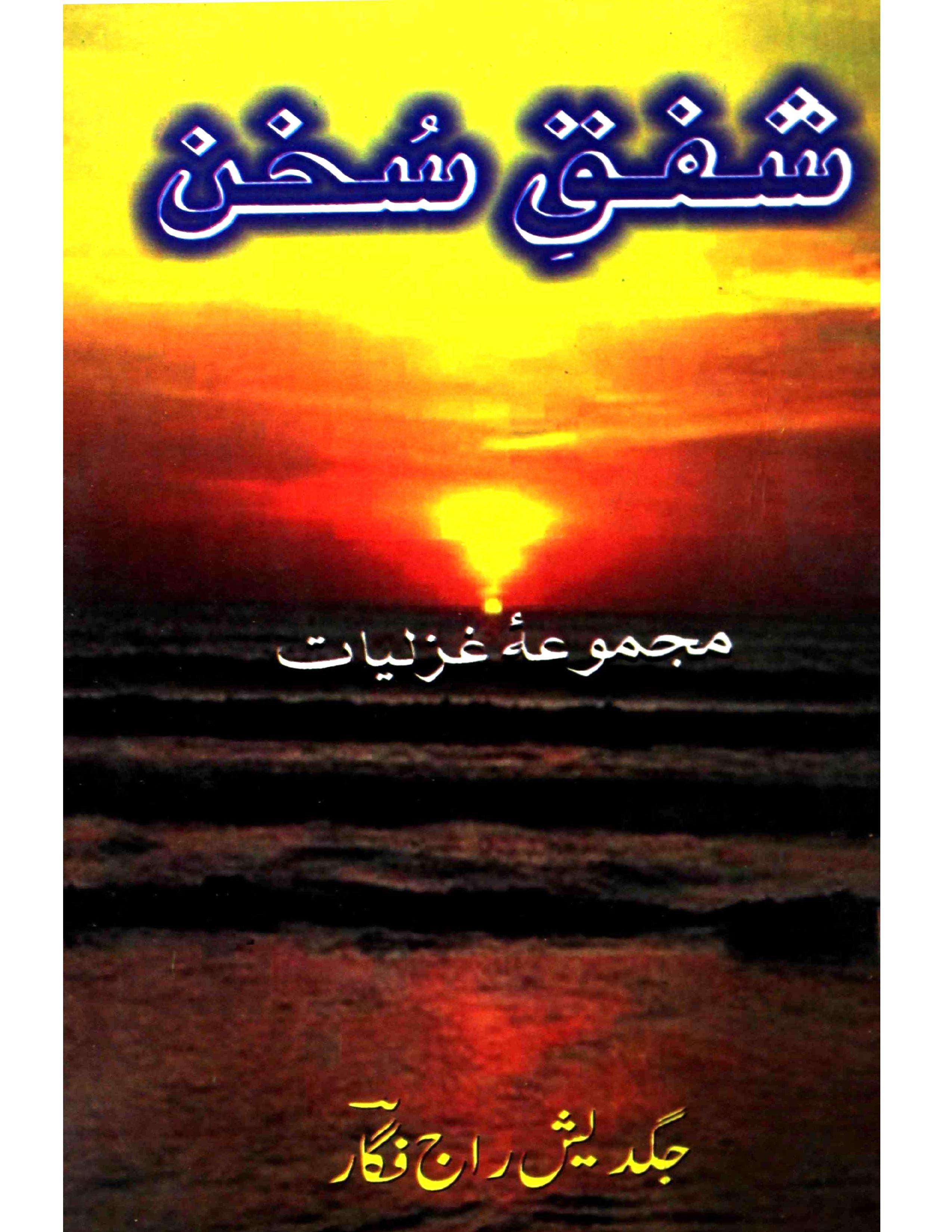 Shafaq-e-Sukhan