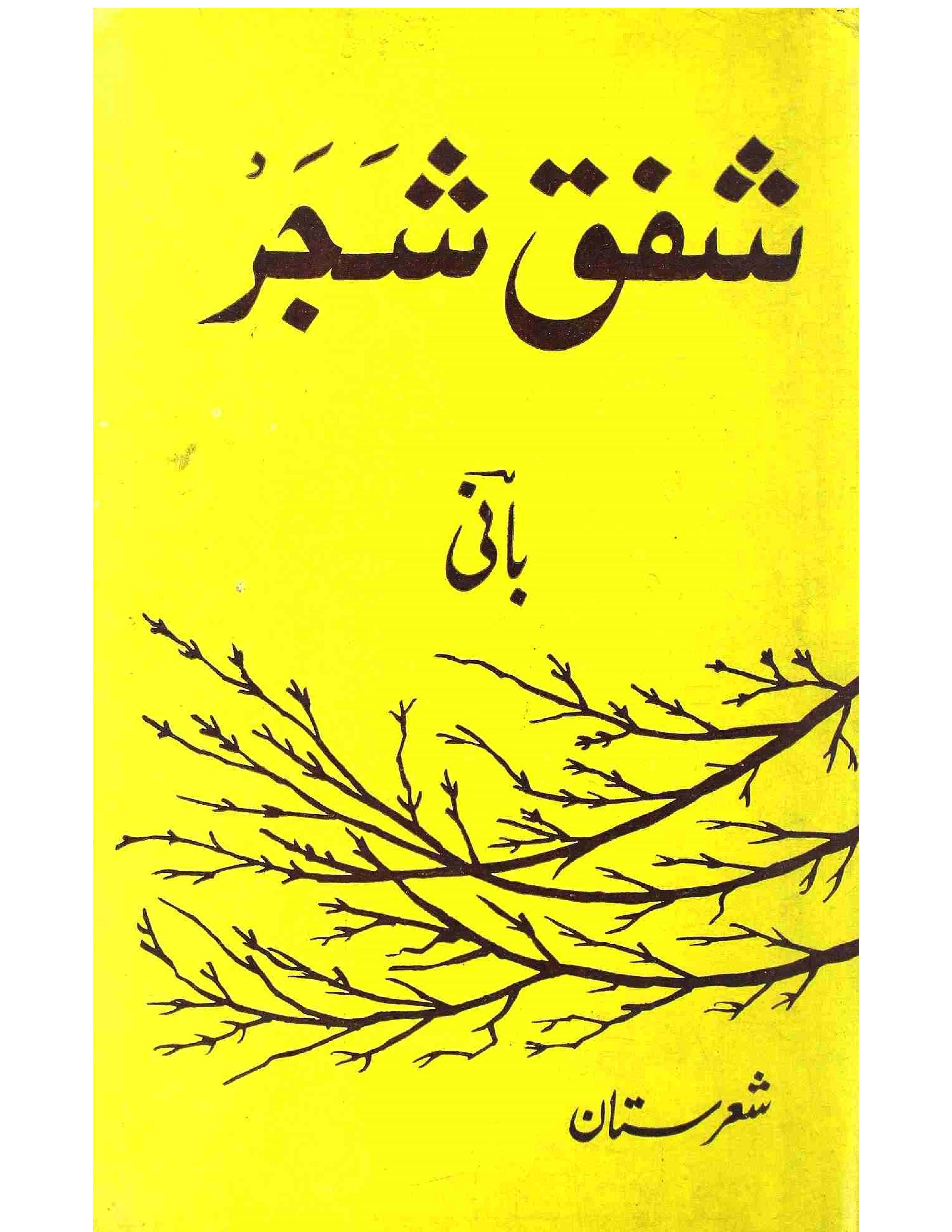 Shafaq Shajar