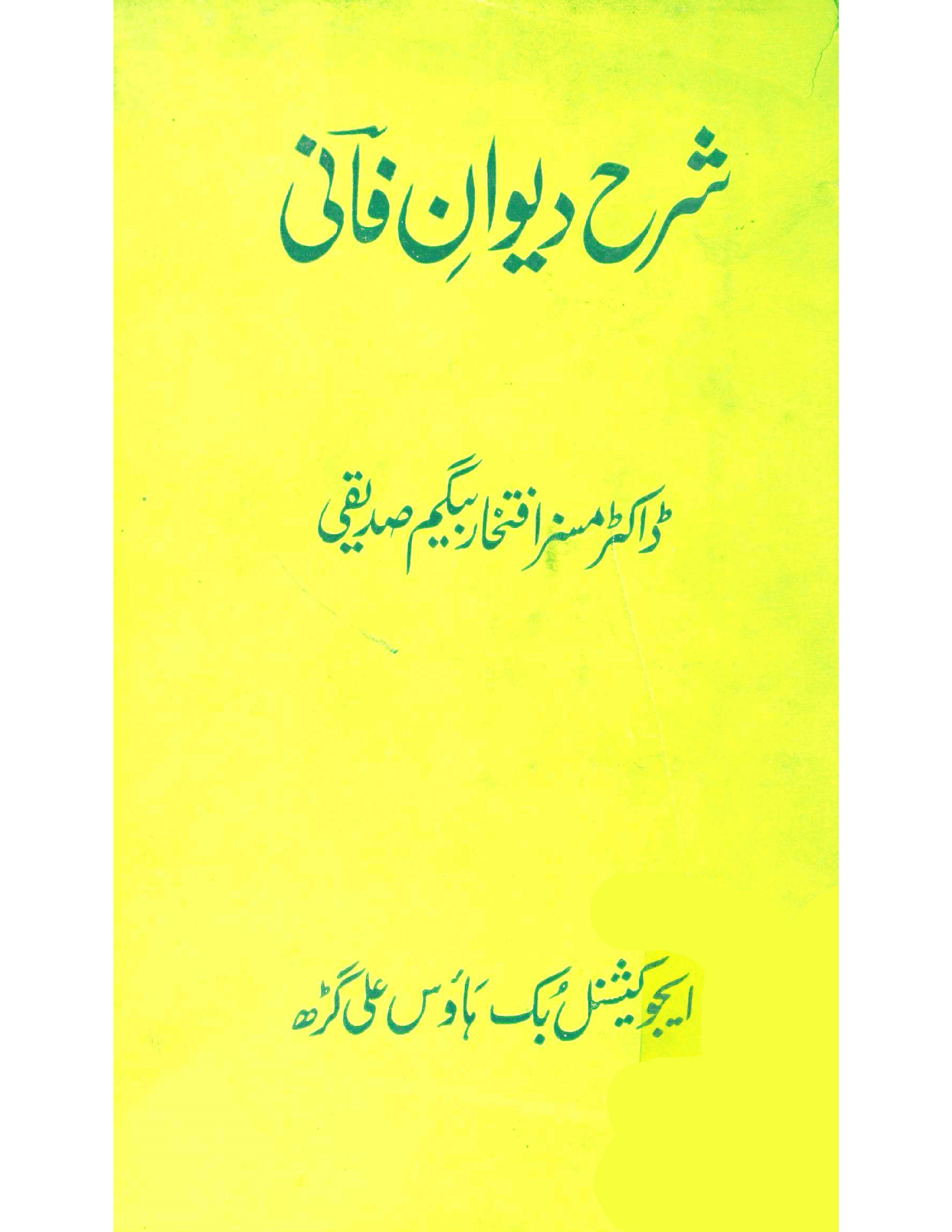 Sharah-e-Deewan-e-Faani