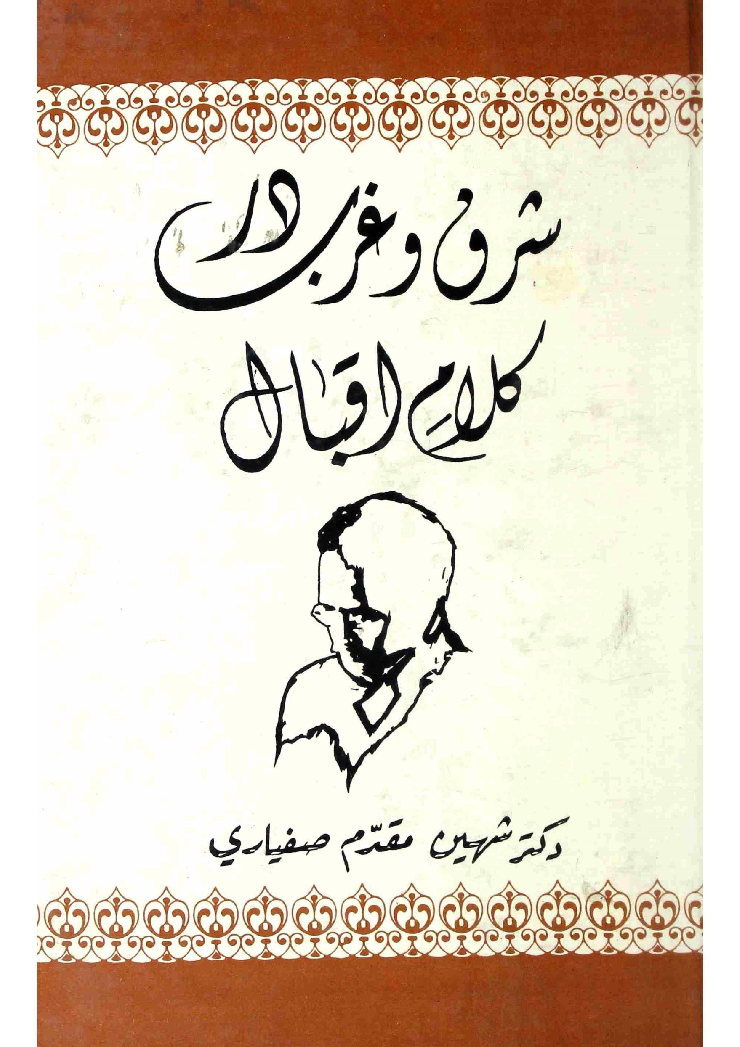 Sharq-o-Gharb Dar Kalam-e-Iqbal