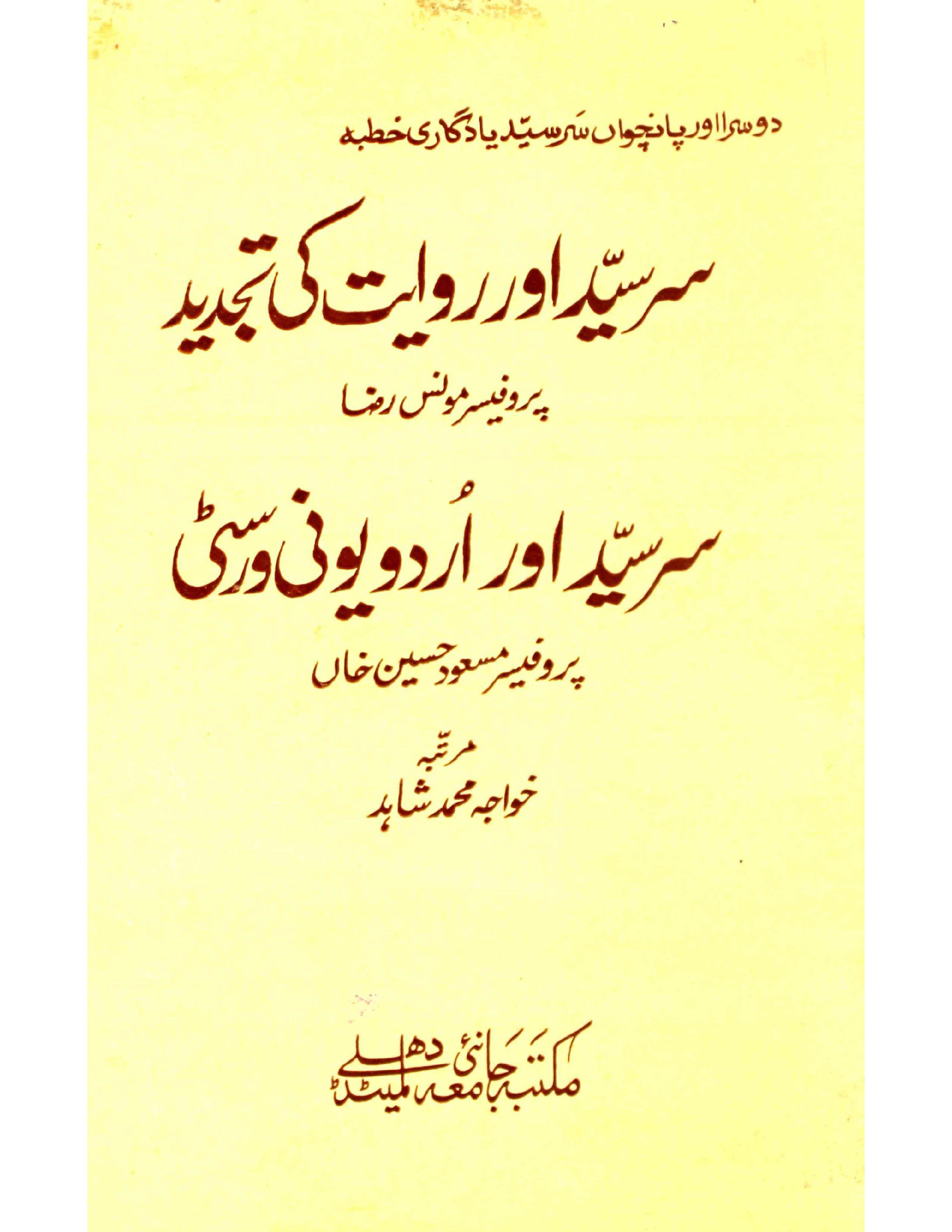Sir Syed Aur Riwayat Ki Tajdeed     Sir Syed Aur Urdu University