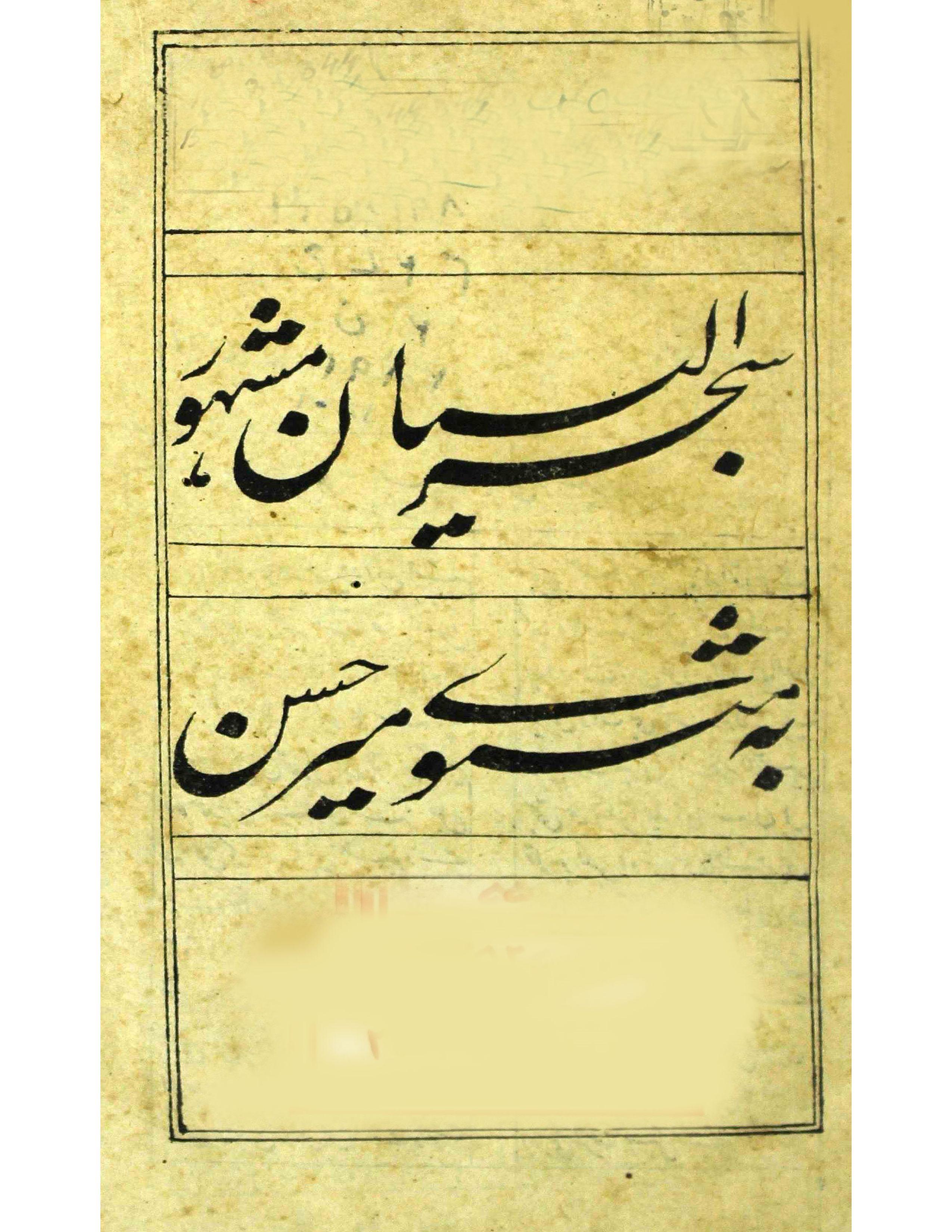 Sahr-ul-Bayan Mashhoor     Ba Masnavi Meer Hasan