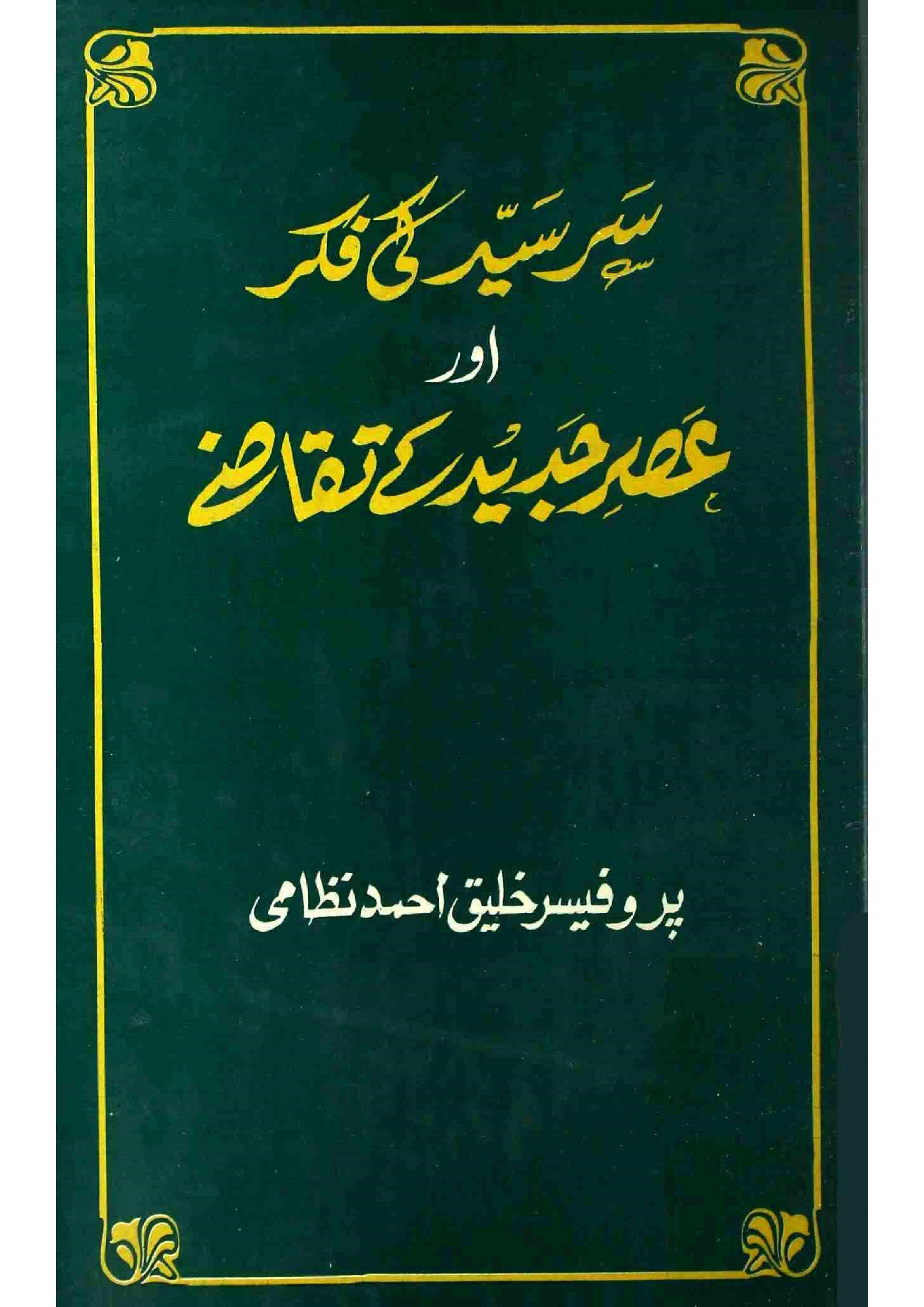 Sir Sayyad Ki Fikr     Aur Aasr-e-Jadeed Ke Taqaze