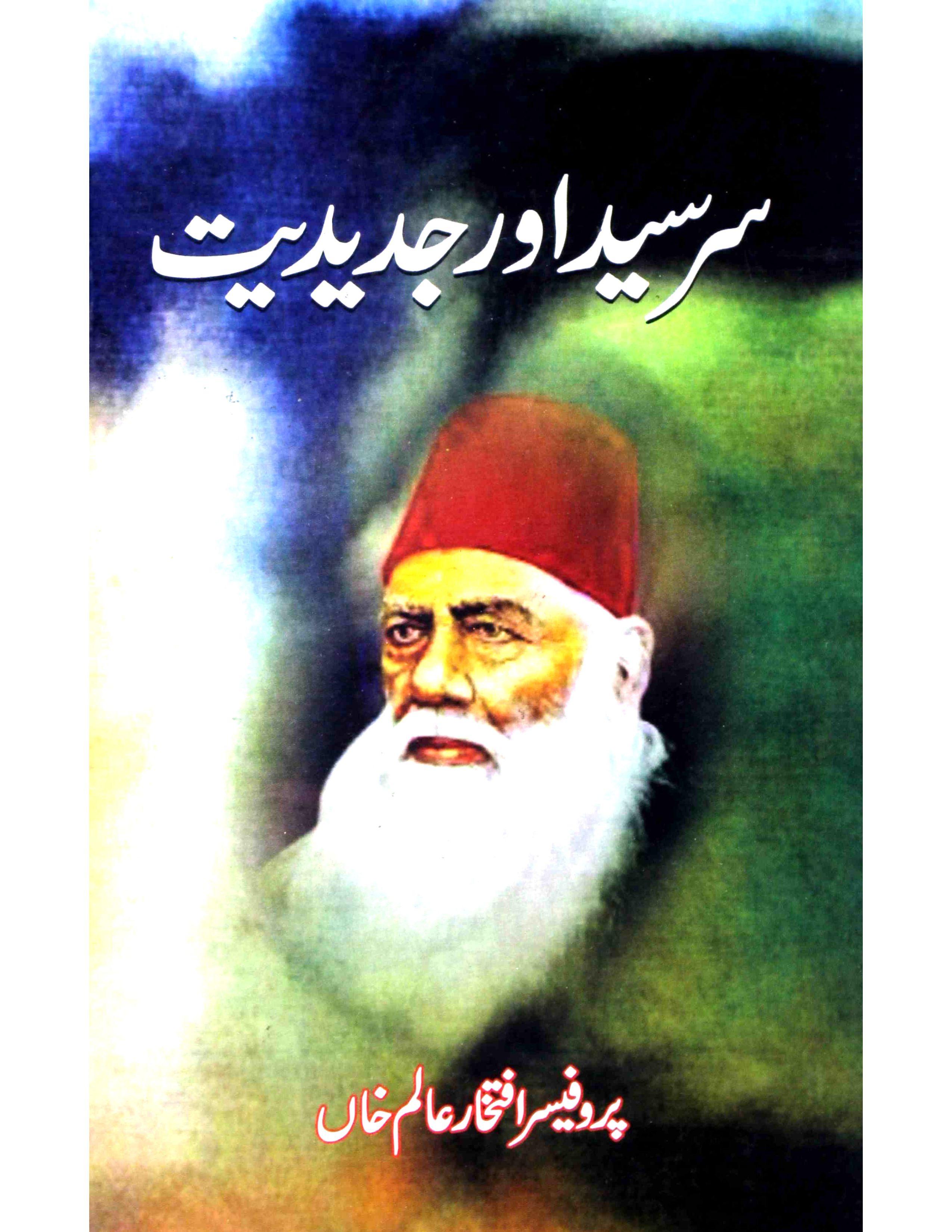 Sir Syed Aur Jadeediyat