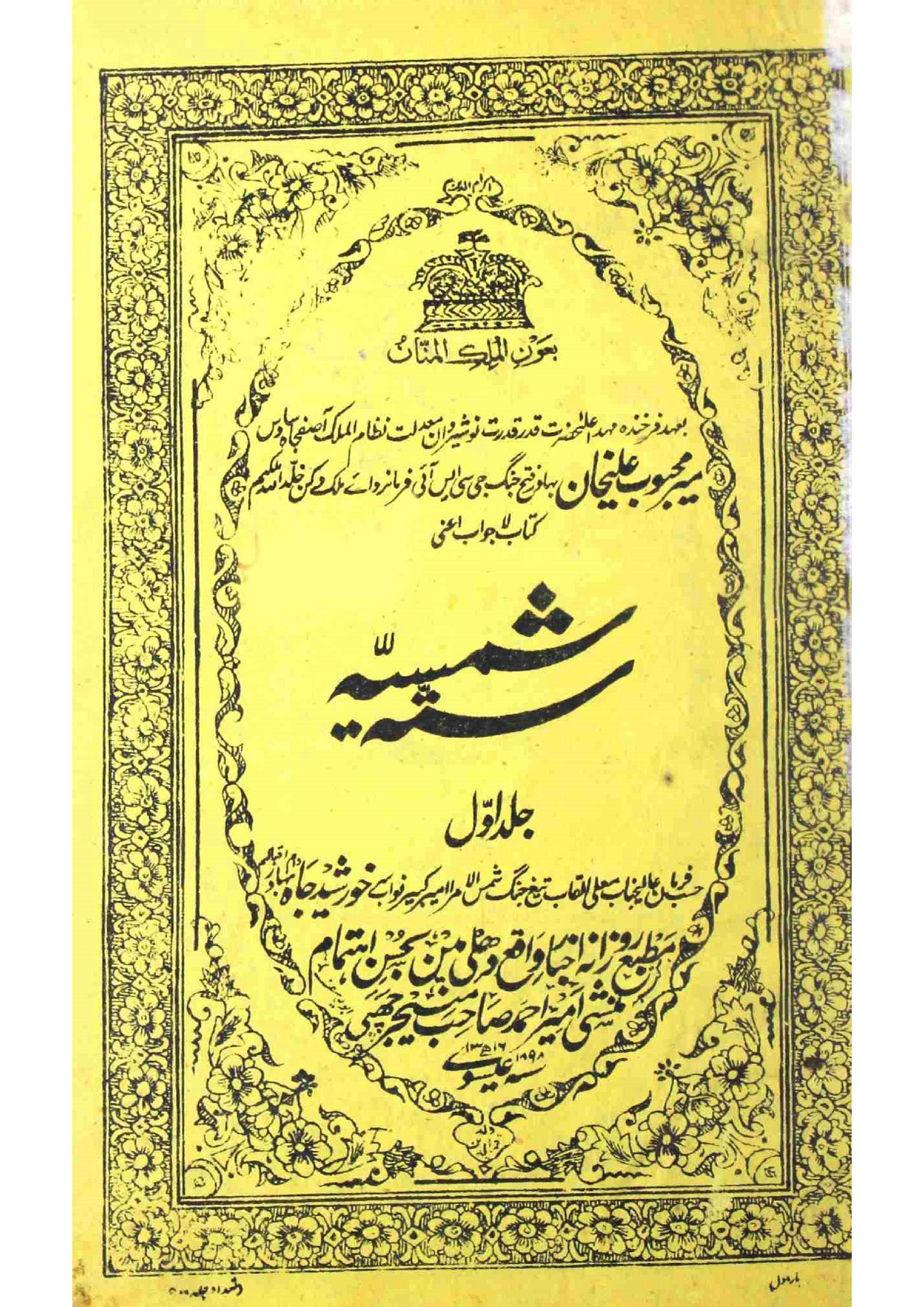 Sitta Shamsiyya     Volume-001