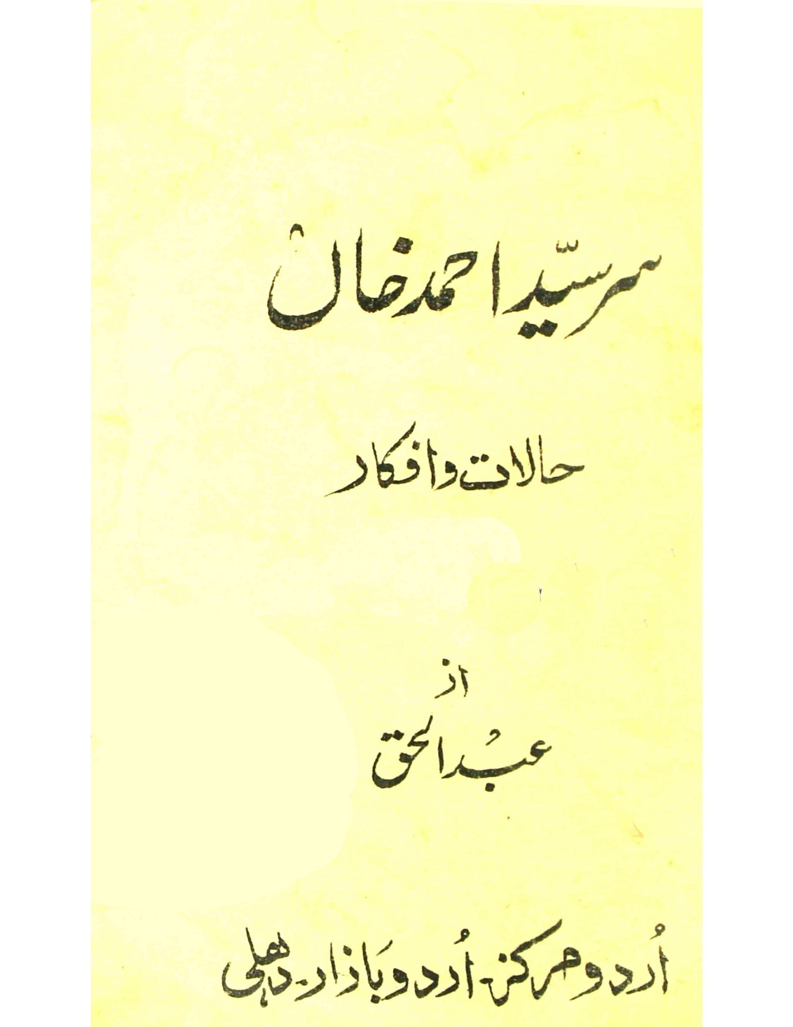 Sir Syed Ahmad Khan     Halaat-o-Afkar