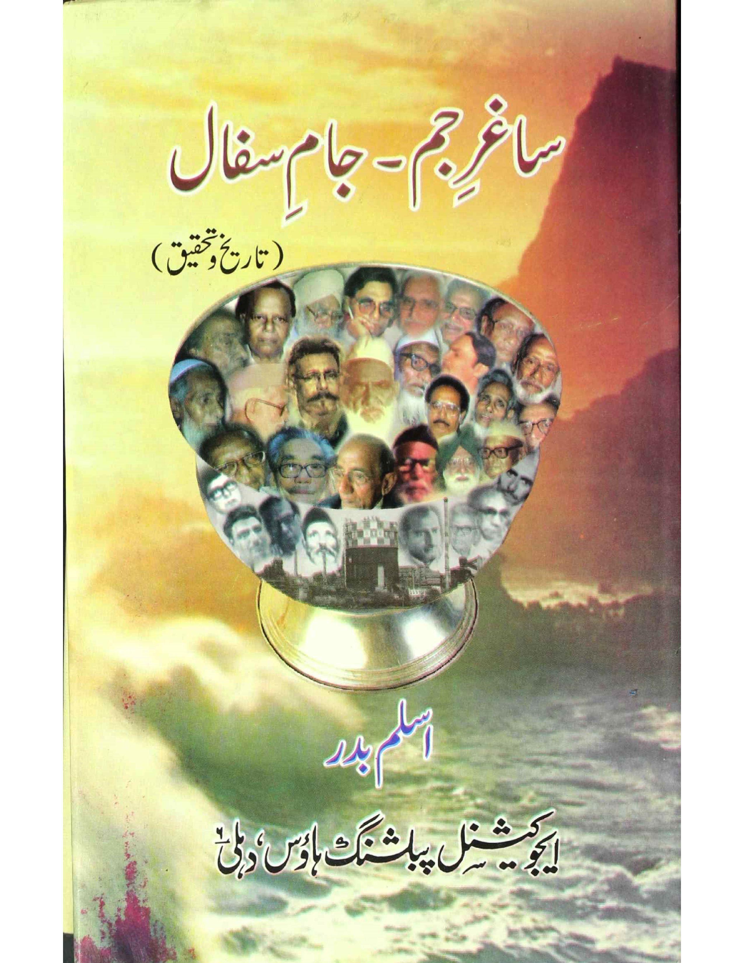 Saghar-e-Jum-Jam-e-Sifal