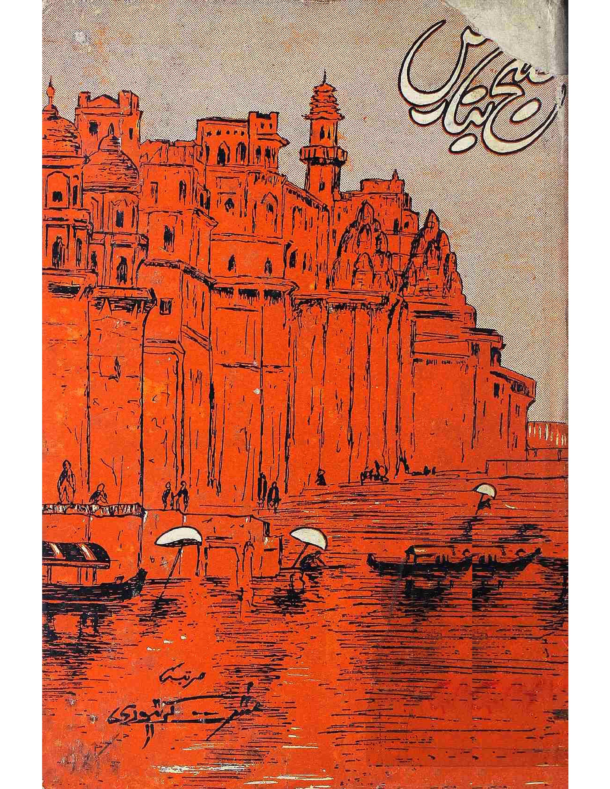 Subh-e-Banaras