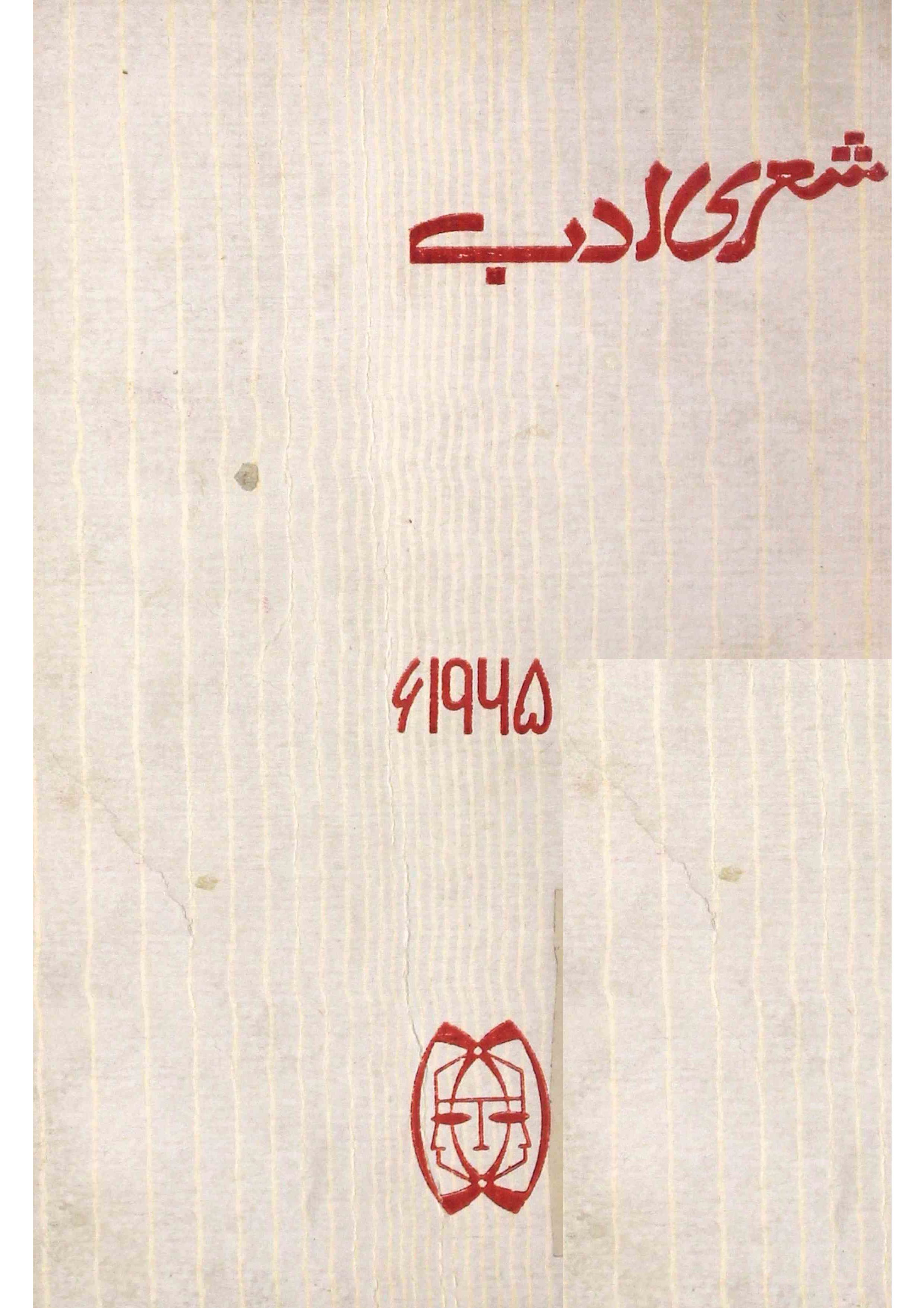 Sheri Adab