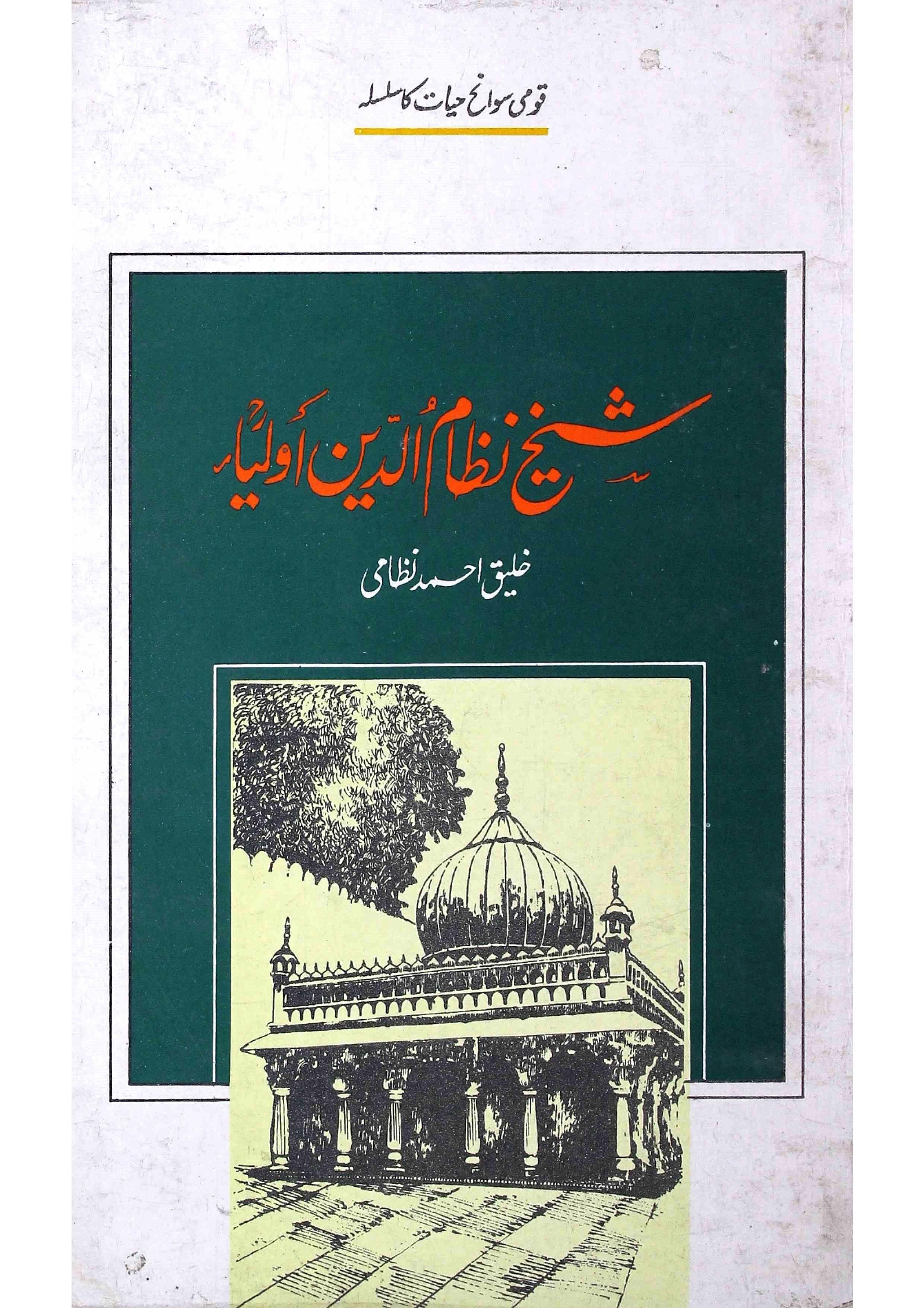 Shaikh Nizamuddin Auliya
