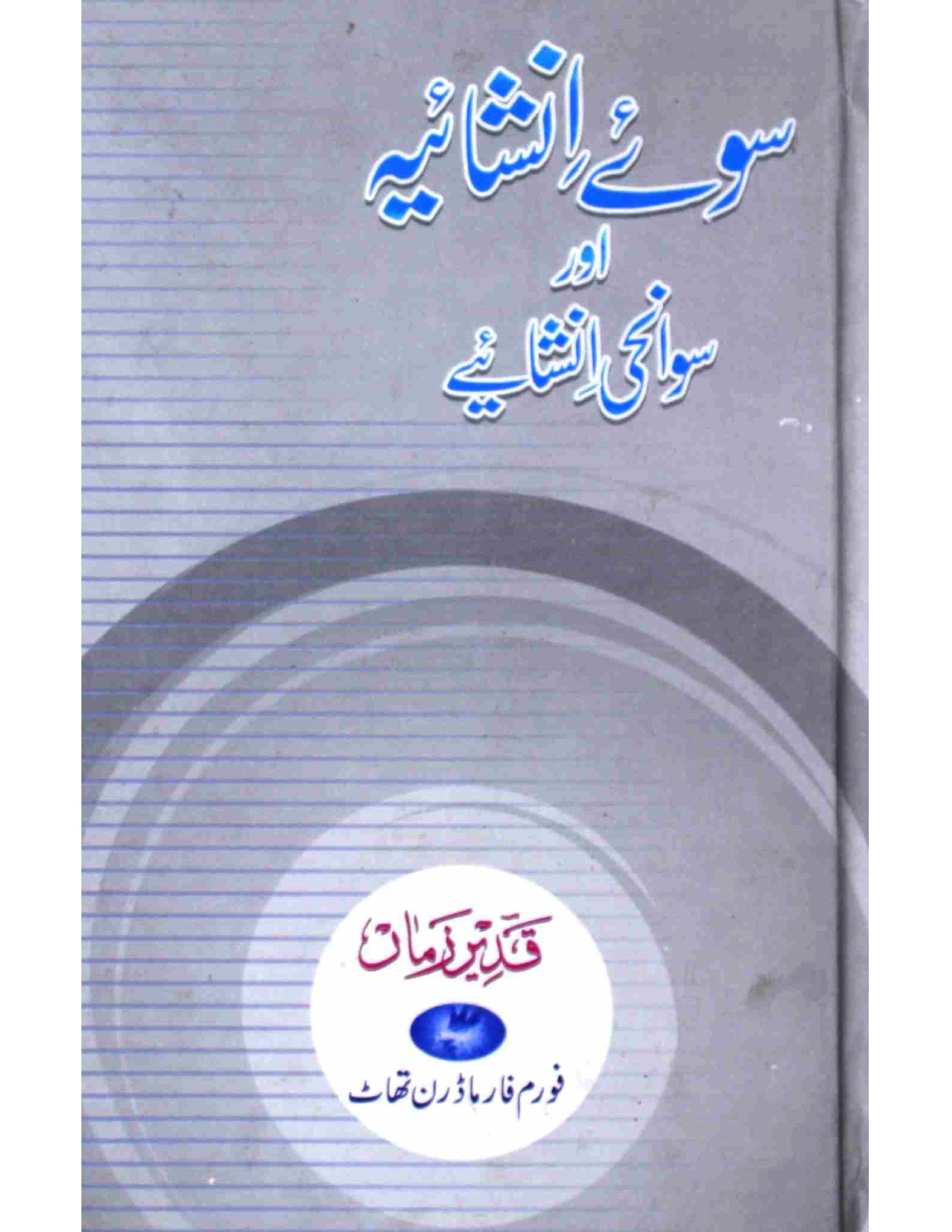 Su-e-Inshaiya Aur Sawanihi Inshaiye
