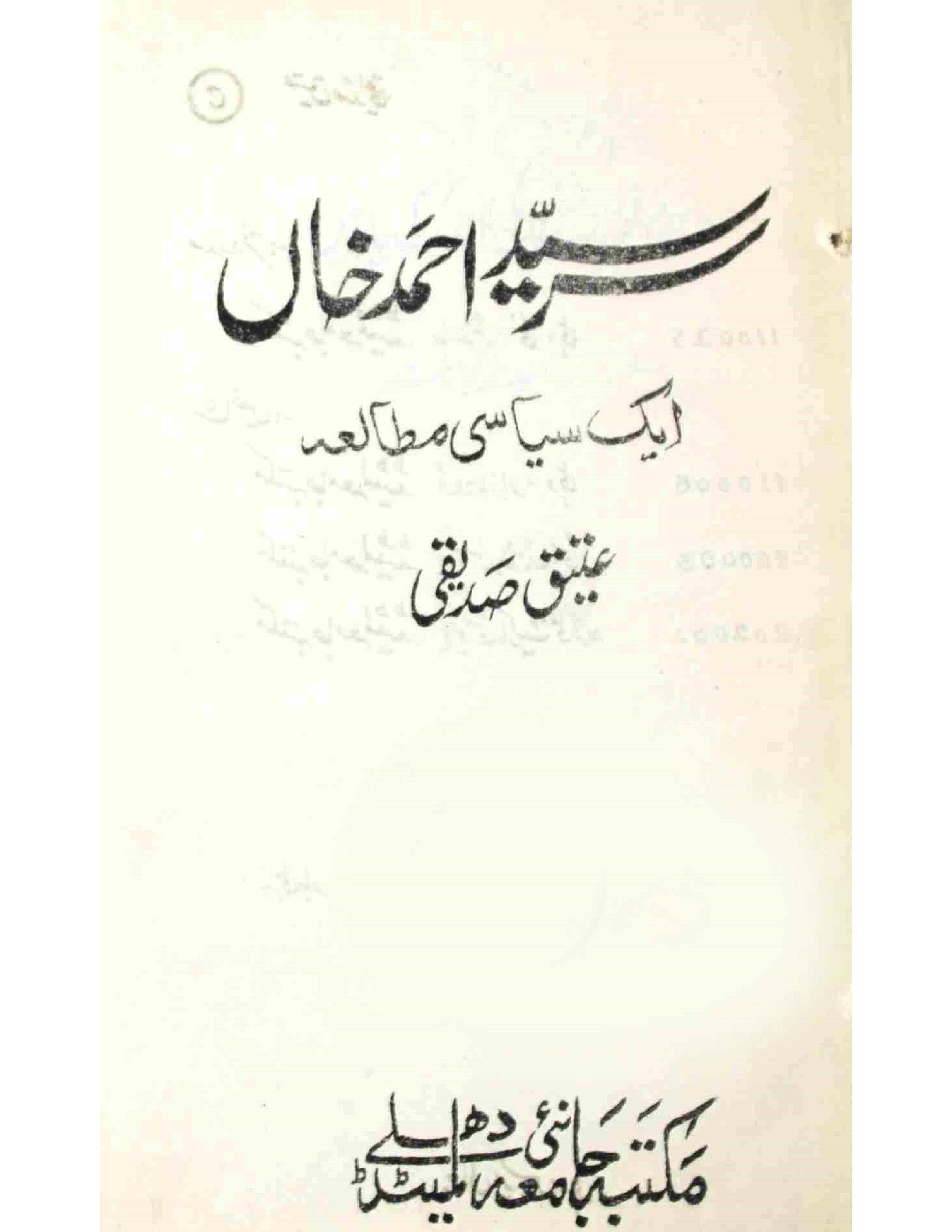 Sir Syed Ahmad Khan     Ek Siyasi Mutala